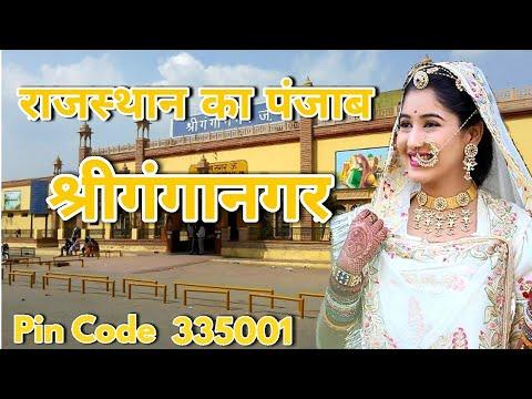 SRI GANGANAGAR (2021) View & Fact About Sri Ganganagar district ll Rajasthan ll