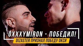 OXXXYMIRON - ПОБЕДИЛ!  KOTD - Oxxxymiron (RU) vs Dizaster (USA) | #WDVII #vsrap