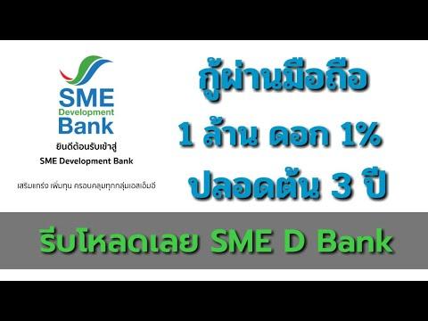 สมัครสินเชื่อ ผ่านมือถือ แอพของ SME BANK กู้ 1 ล้าน ดอก1% สำหรับนิติบุคคล นะครับ รีบโหลดเลย