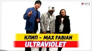 ULTRAVIOLET - Max Fabian, съёмки клипа, GROMFUCKERTEAM PRODUCTION