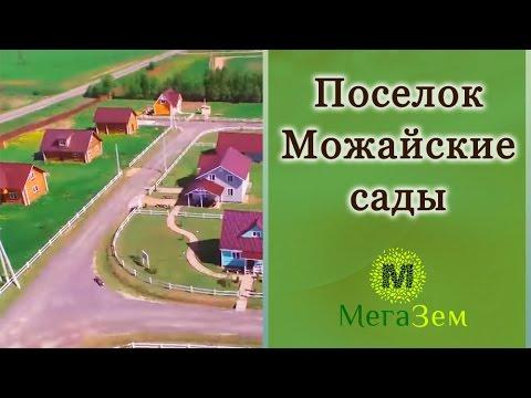 """Вся правда о дачном поселке  """"Можайские сады""""."""