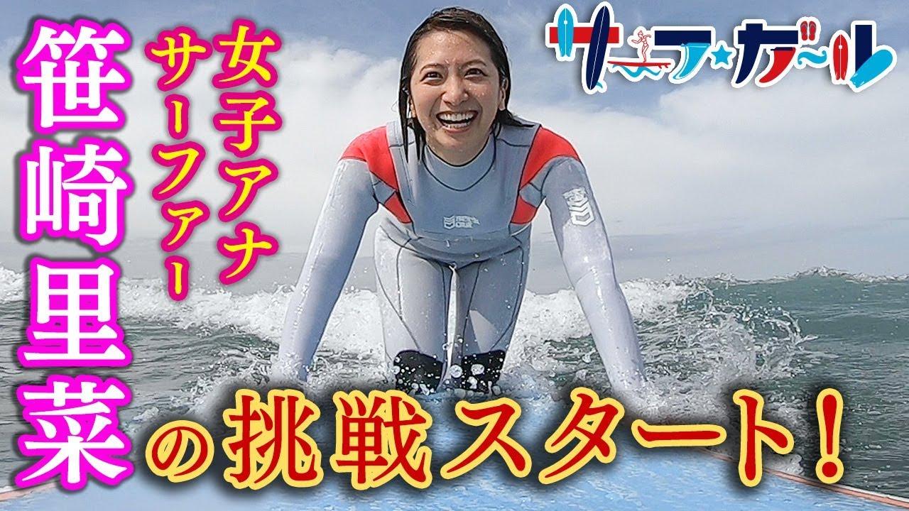 「サーフ☆ガール」女子アナサーファー 笹崎里菜の挑戦スタート!