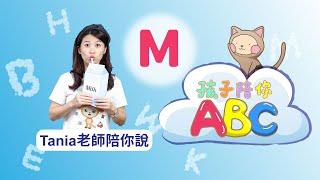【孩子陪你ABC】M字母和單字 | 中英教學&字幕