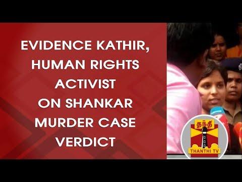 Evidence Kathir, Human Rights Activist on Shankar Murder Case Verdict | Thanthi TV