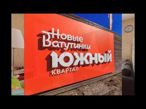 Новая Москва. ЖК Новые Ватутинки. Квартал Южный.