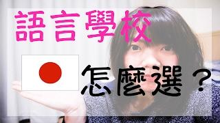 日本語言學校怎麼選?外國人比例高真的比較好嗎?