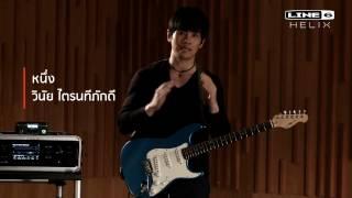 Baixar หนึ่ง (วินัย ไตรนทีภักดี) Vinai Trinateepakdee review guitar setup with Line 6 HELIX Rack