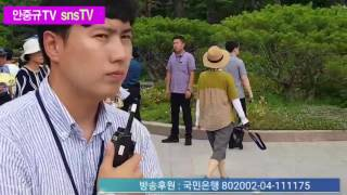[애국채널 snsTV] 민노총과 충돌한 애국시민들~!!! 청와대 분수대 앞에서...