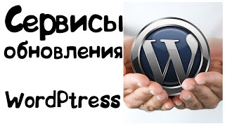 сервисы обновления WordPress - как ускорить индексацию