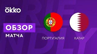 Португалия Катар Обзор товарищеского матча 09 10 21