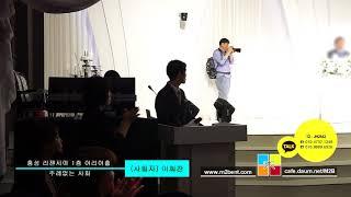 [홍성 주례없는 예식] 2018.06.23 홍성 리첸시…