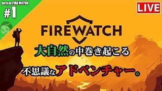 #1【FIREWATCH】森林火災監視員イケヤの物語【アドベンチャー】