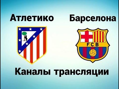 Атлетико - Барселона - Где смотреть, по какому каналу трансляция матча 14.10.17
