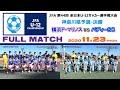 【Full Match】⚽横浜F・マリノス vs バディーSC[第44回全日本U-12サッカー選手権・神奈川県予選=決勝|2020.11.23@大和]