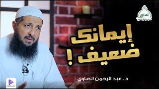 إيمانك ضعيف !    سلسلة ساعة الإيمان    د.عبد الرحمن الصاوي