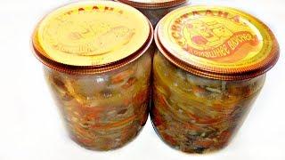 Салат из кабачков на зиму, по-корейски! Рецепт!