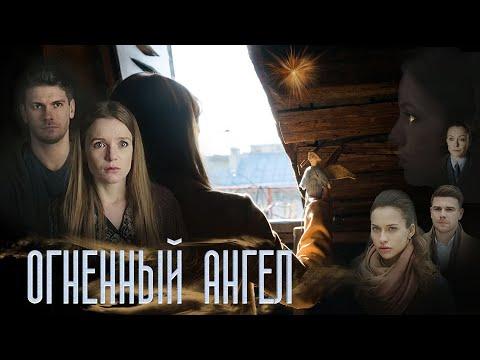 НАСТОЯЩИЙ ПСИХОЛОГИЧЕСКИЙ  И ДЕТЕКТИВНЫЙ ТРИЛЛЕР! Огненный ангел Серии 1-4. Русский детектив - Видео онлайн