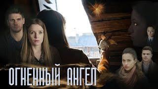 НАСТОЯЩИЙ ПСИХОЛОГИЧЕСКИЙ  И ДЕТЕКТИВНЫЙ ТРИЛЛЕР! Огненный ангел Серии 1-4. Русский детектив
