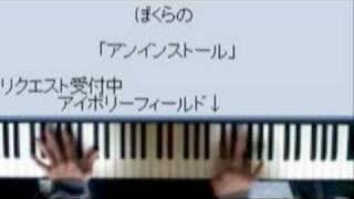 Uninstall, piano version
