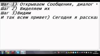 Как пересылать смс-сообщения ВКонакте