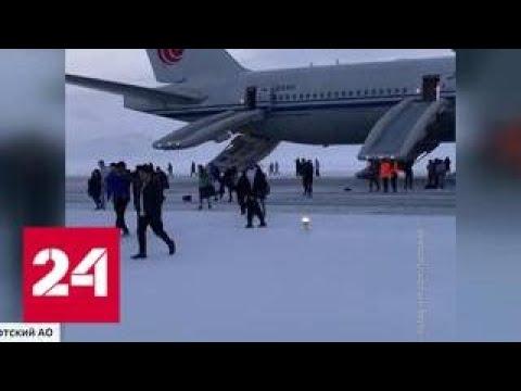 Экстренная посадка: китайские туристы вместо пляжей Лос-Анжелеса оказались в снегах Чукотки - Росс…