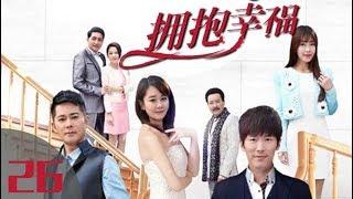 《拥抱幸福》第26集 当代都市剧(黄少祺、海陆、宗峰岩、唐瑞宏领衔主演
