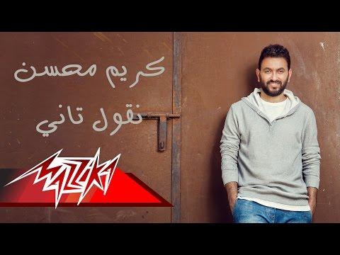 اغنية كريم محسن نقول تاني 2016 كاملة اون لاين YouTube مع الكلمات