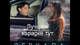 Ани лорак и Лепс - зеркала(ОФИЦИАЛЬНОЕ КАРАОКЕ) КАЧЕСТВО HD текст песни HD