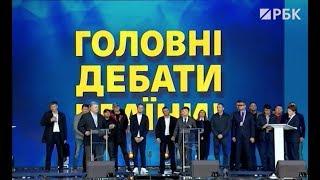 Дебаты Зеленского и Порошенко. Главное. Перевод на русский язык.
