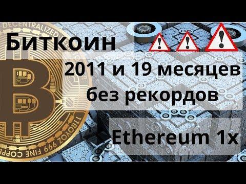 Биткоин. 2011 и 19 месяцев без рекордов. Ethereum 1x. Курс биткоина