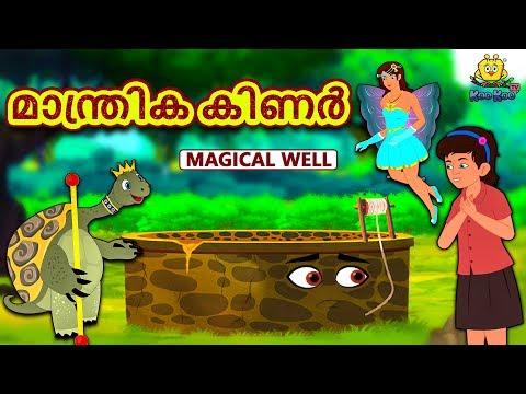 Malayalam Story for Children - മാന്ത്രിക കിണർ | Magical Well | Malayalam Fairy Tales | Koo Koo TV