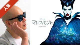 宇多丸がディズニー映画「マレフィセント」を酷評 ジャネットマクティア 検索動画 6