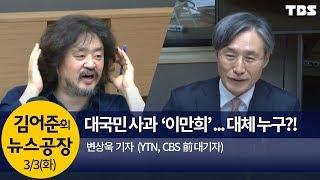 신천지 이만희 대국민 사과, '시계'와 '큰 절'?!(변상욱)│김어준의 뉴스공장