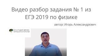 Разбор ЕГЭ 2019 физика 1 задание