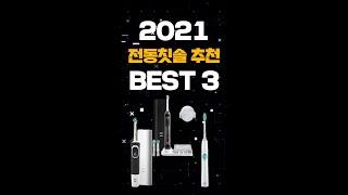 전동칫솔 추천 BEST…
