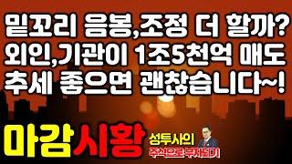 마감시황] 6/21 꼬리달아준 음봉캔들, 조정은 더 나…
