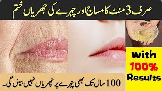 Remove WRINKLES Permanently at Home & Anti Wrinkle Face Massage From Under Eye or Face Urdu / Hindi