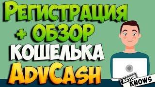 advCash.com регистрация. Обзор как пользоваться