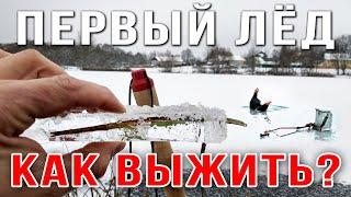 Первый лед 2020 / Как выжить и не утонуть? зимняя рыбалка