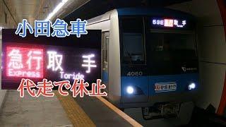 【代走で休止】 小田急4000形の急行取手行き 下北沢駅発車