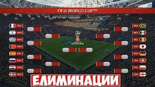 СВЕТОВНО С ГЕРМАНИЯ #2 - FIFA 18 World Cup