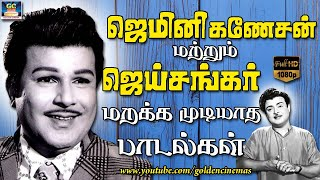 Geminiganesan | Jaishanker | Old Songs
