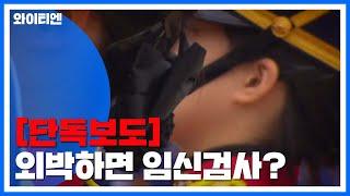 """""""외박하고 돌아오면 임신검사?""""...…"""