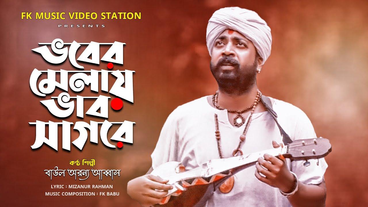 Vober Melay Vab Sagore । ভবের মেলায় ভাব সাগরে । FK Babu Feat Aronno Abbas। Bangla New Folk Song 2021