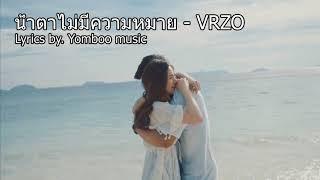 น้ำตาไม่มีความหมาย - VRZO Lyrics [Yumboo music] เนื้อเพลง