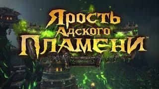 World of WarCraft: Warlords of Draenor — Патч 6.2 «Ярость Адского Пламени» выходит 23 июня!