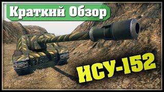Краткий Обзор - ИСУ-152 [Мини-Аналитика](ГАЙД)