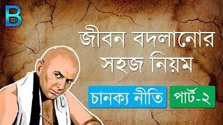 [Part-2] জীবনে বড়ো হওয়ার গোপন সূত্র | চানক্য নীতি বাংলায় | Chanakya Niti in Bengali