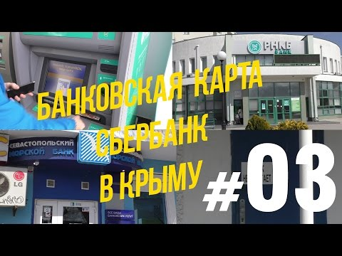Крым Банковская  карта, Сбербанк в Крыму. Крым 2016