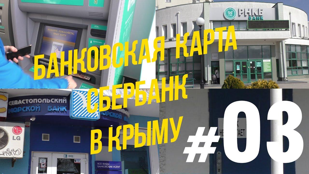 кредит онлайн в крыму на банковскую карту